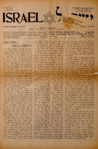 """Nell'ora della prova,""""Israel"""", 8 settembre 1938. L'articolo di Dante Lattes nell'ultimo numero prima del divieto di pubblicazione, un accorato e coraggioso appello a tutti gli ebrei - CDEC, Biblioteca - <a href=""""http://cdecviewer.xdams.net/riviste/israele/ISRAEL_XXIII_1938_09_08_46.html#page/1/mode/2up"""" target=""""_blank""""  >vai alla scheda</a>"""